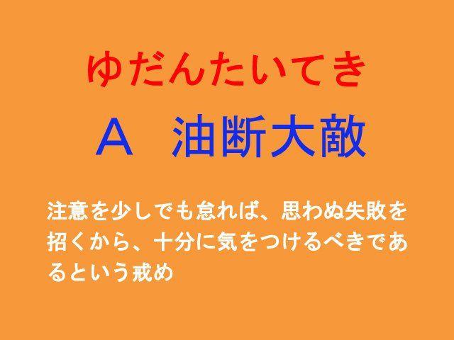 漢字 い おお ぜ