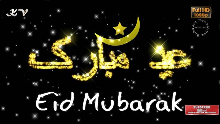Animated eid greetings for facebook 25 best ideas about happy eid mubarak wishes on pinterest m4hsunfo