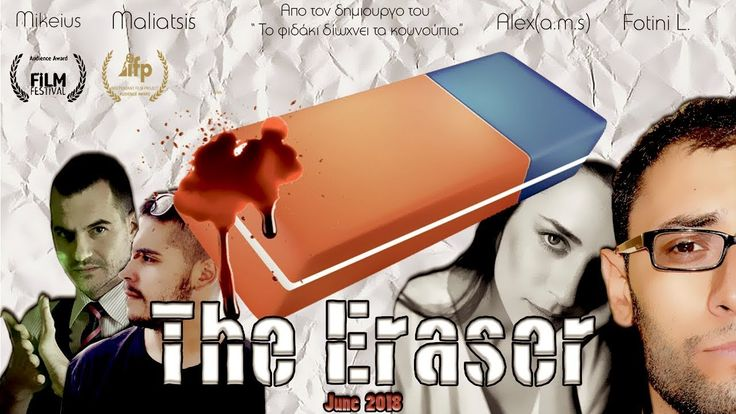 """FWP Trailers - """"The Eraser"""" Official Trailer 2018"""