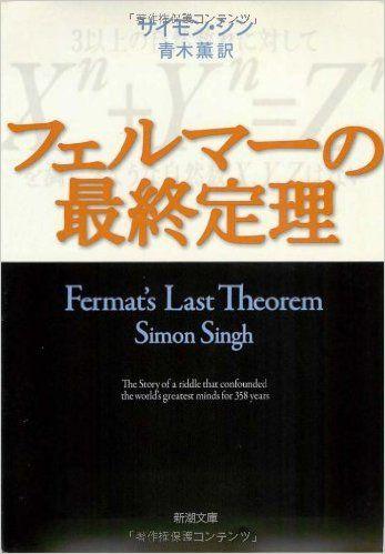フェルマーの最終定理 (新潮文庫) | サイモン シン, 青木 薫 -おすすめのノンフィクション小説