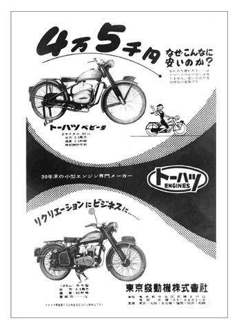 1955年トーハツ 東京都発動機(株) (東京都中央区)