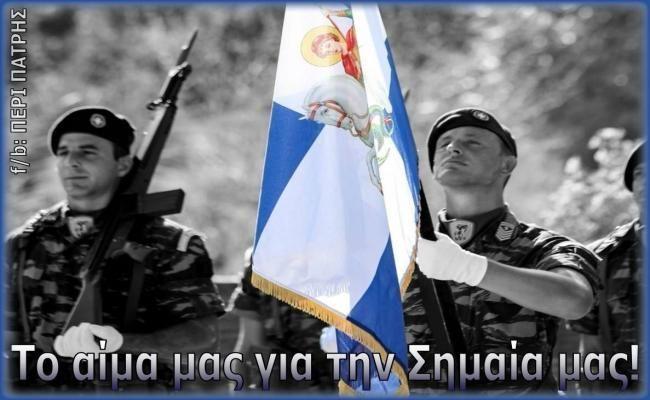 Η ΜΟΝΑΞΙΑ ΤΗΣ ΑΛΗΘΕΙΑΣ: Σαν σήμερα καθιερώνεται η γαλανόλευκη ως επίσημο σύμβολο του γένους των Ελλήνων