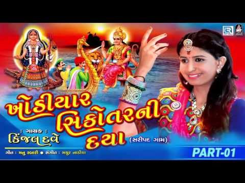 Khodiyar Maa Ni Chundadi | Navratri Special - Mataji Na Garba | Gujarati Garba Songs - YouTube