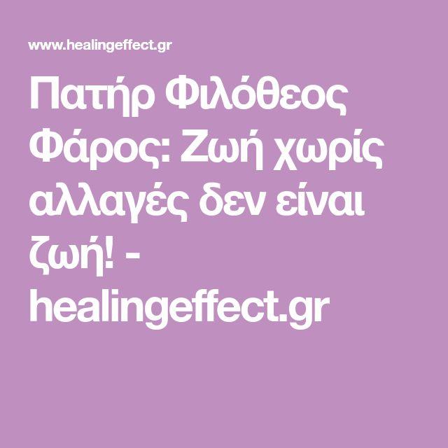 Πατήρ Φιλόθεος Φάρος: Ζωή χωρίς αλλαγές δεν είναι ζωή! - healingeffect.gr