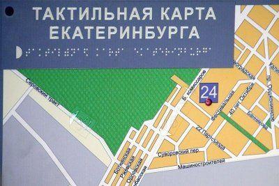 В Екатеринбурге появятся интерактивные тактильные карты города