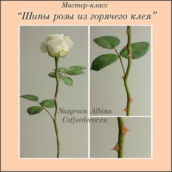 """Бесплатный мини-мастер-класс """"Шипы розы из горячего клея"""". Интересный способ создания реалистичных шипов розы, о котором вы еще не слышали!"""
