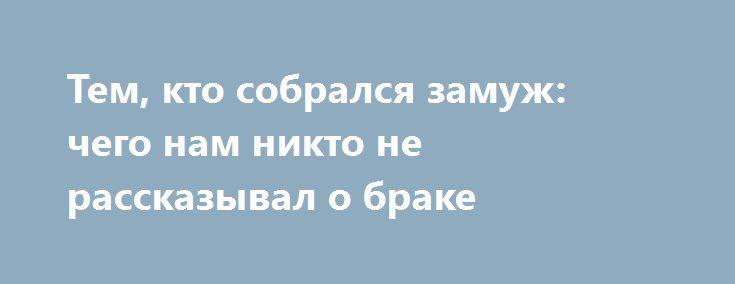 Тем, кто собрался замуж: чего нам никто не рассказывал о браке http://womenbox.net/love/tem-kto-sobralsya-zamuzh-chego-nam-nikto-ne-rasskazyval-o-brake/  5 5 1 Раньше девушки млели при мысли о том, что однажды они станут носить фамилию своего супруга. Были и такие времена, когда школьницы исписывали все тетради своим именем, к