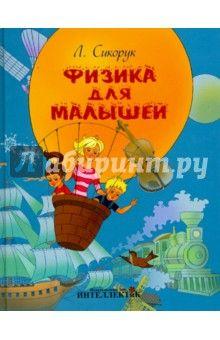 Леонид Сикорук - Физика для малышей обложка книги