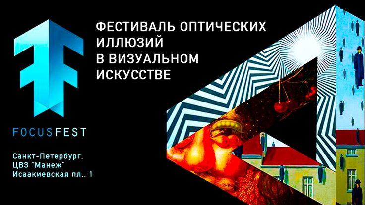 Оптические иллюзии FocusFest Музей на улице в Санкт-Петербурге 2016!!! V...