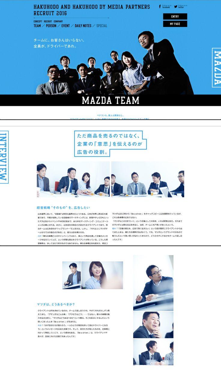 http://h-mp-recruit.jp/2016/team/team01.html