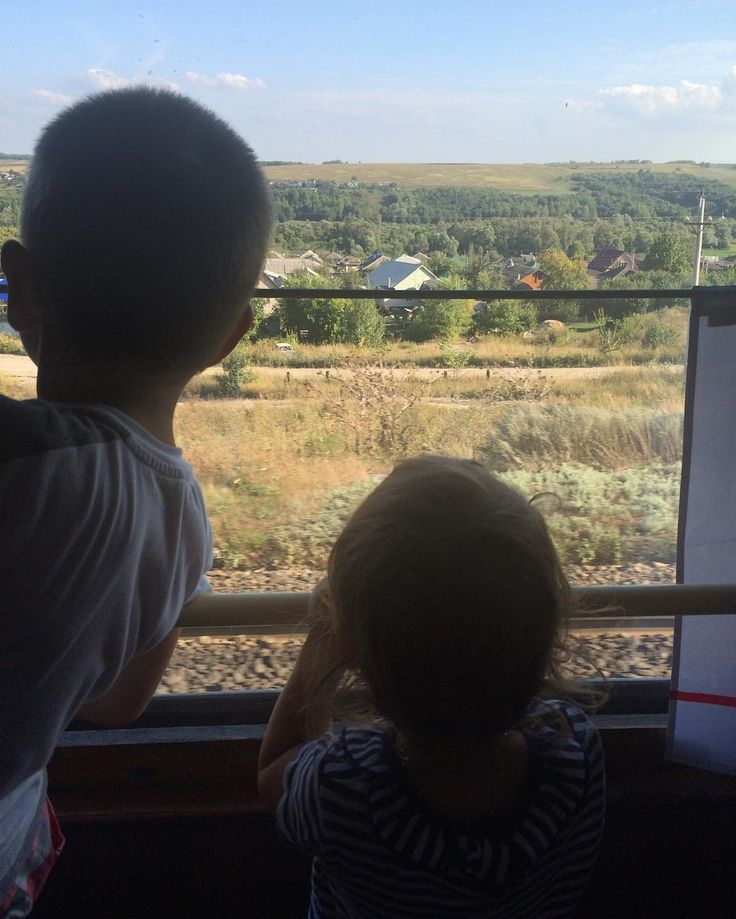 Нам взрослым путешествие на поезде утомительно а вот детям очень интересно…