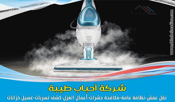 أفضل شركة تنظيف اثاث بالبخار بجدة Https Ahbabelmadina Com Steam Cleaning Company In Jeddah Steam Cleaning Cleaning Home Appliances