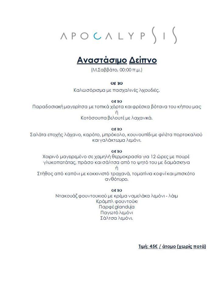 Αναστάσιμο δείπνο, από το εστιατόριο #Apocalypsis του #patmosaktis | #patmos #easter2017 #easteriscoming #restaurant  Resrv.: +30 2247032800