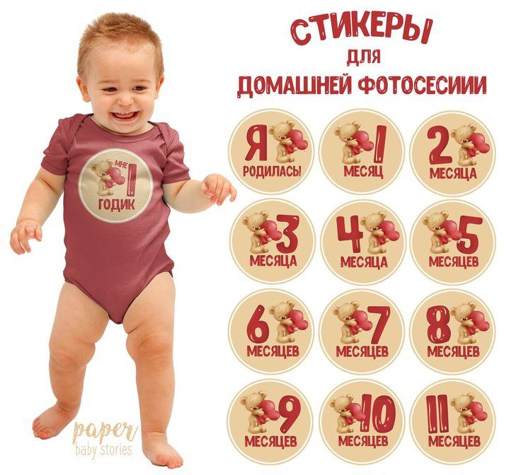 Идеи, картинки для новорожденных по месяцам