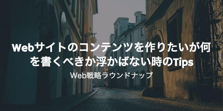 新規記事:[Tips]コンテンツを作りたいが何を書くべきか浮かばない時 - Web戦略ラウンドナップ (→  ) コンテンツはWebマーケティングにおいて非常に重要な存在です、しかしパソコンに向かって「さぁ文章を書くぞ!」と思っても、なかなか最初は筆が進まない…ものだと思います。そこで今回は商売に必要なコンテンツを、少しでも楽に書くためのTipsです。