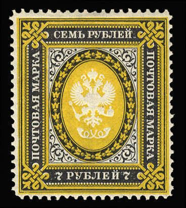 selectedcollecting: Russia Imperial 1884 7r orange & black, unused with…