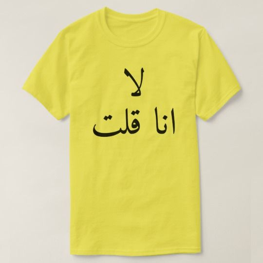 no I said(لا انا قلت) in Arabic T-Shirt A yellow t-shirt with the Arabic word for no I said (لا انا قلت) Show inn Arabic that you have said NO. You can customize this t-shirt to give it you own unique look. You can change the font color and type. Change or/and add you own text.