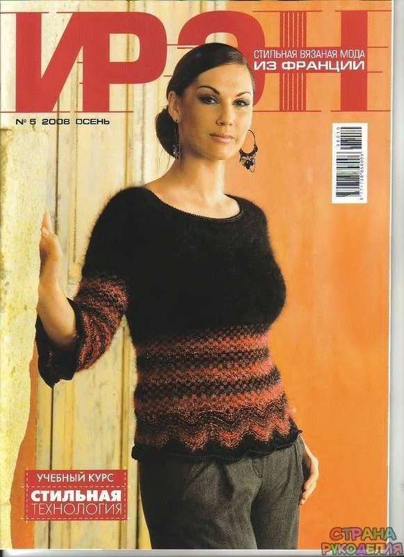 Ирэн № 5 2008 - Ирэн - Журналы по рукоделию - Страна рукоделия