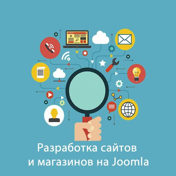 Разработка сайтов и магазинов на Joomla. Данный движок предназначен для корпоративных сайтов и порталов. #разработкасайта #корпоративныйсайт #joomla #джумла