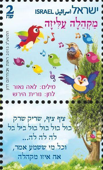 Israeli Music - Children's Songs - Israel Philatelic Federation