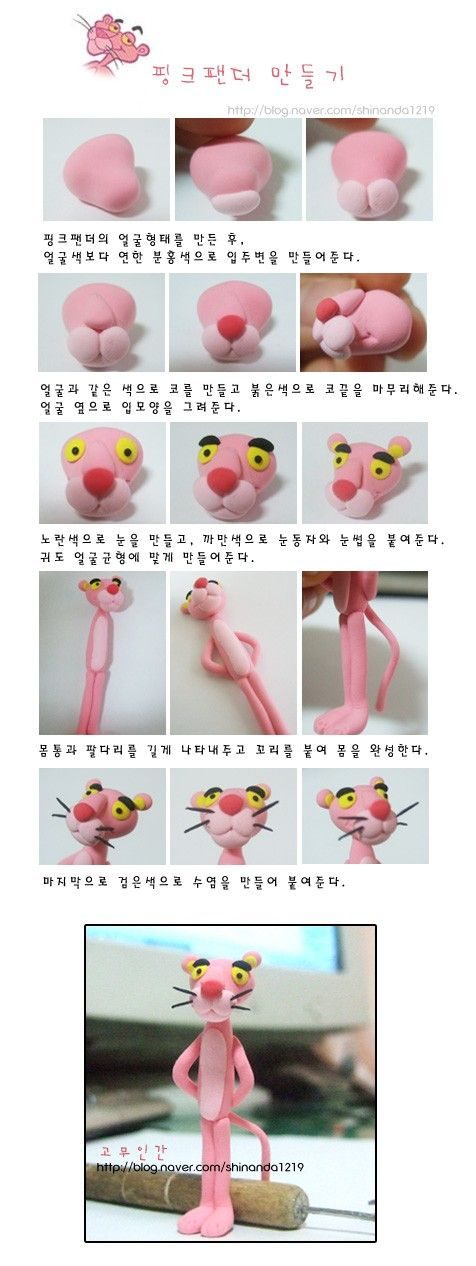 Pink Panther figurine tutorial