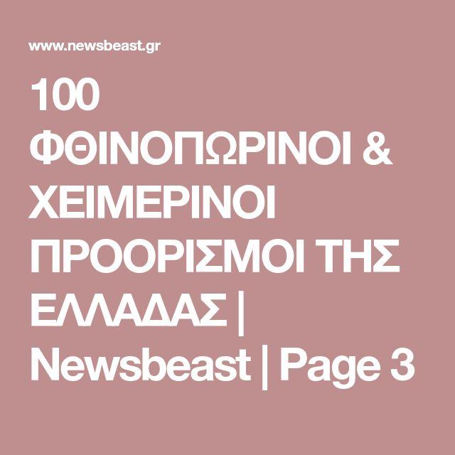 100 ΦΘΙΝΟΠΩΡΙΝΟΙ & ΧΕΙΜΕΡΙΝΟΙ ΠΡΟΟΡΙΣΜΟΙ ΤΗΣ ΕΛΛΑΔΑΣ | Newsbeast | Page 3