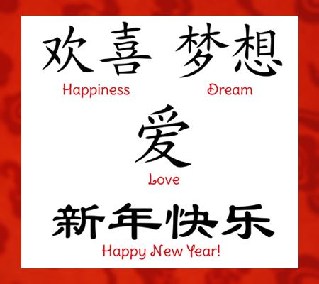 Chinese Tracing Characters: Free Printables for the Chinese New Year | Disney Baby