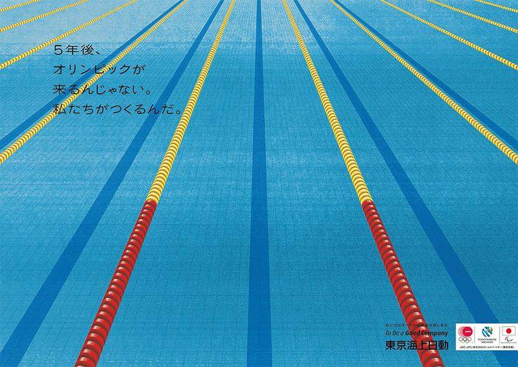 5年後のオリンピック・パラリンピックが待ち遠しくなる広告 | ブレーン 2016年1月号