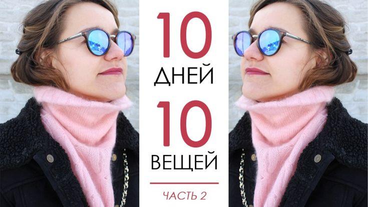 Капсульный гардероб 10 вещей -14 образов  #wearnissage #blogaboutstyle #personalstyle #capsulewardrobe #minimalism #верниссаж #блогомоде #блогостиле #блогоминимализме #капсульныйгардероб #каксочетатьцвета