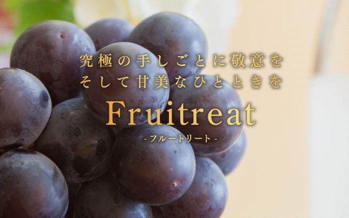 秋田産の極上の旬の果物と、世界が認めた酒造がセレクトした果物にピッタリの日本酒をセットにした、定期通販サービスをやっているぞ。