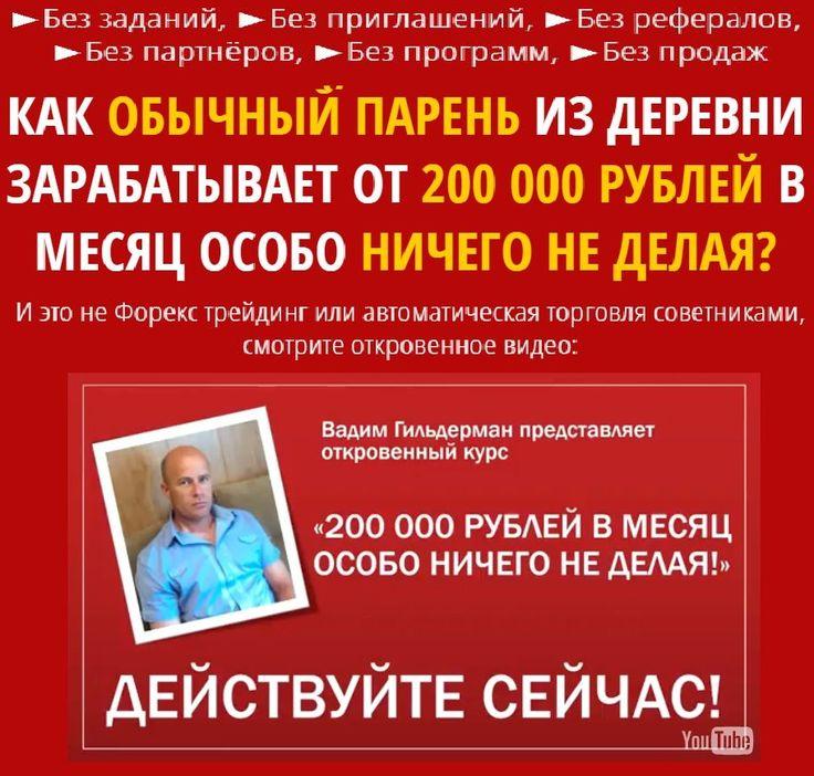 200 000 в месяц ничего не делая  http://glopages.ru/affiliate/5071439 Всё что нужно для больших продаж!  Отличный сайт с высокой конверсией.  Личная поддержка автором, и  Уникальные ПРОМО материалы.  Действуйте!