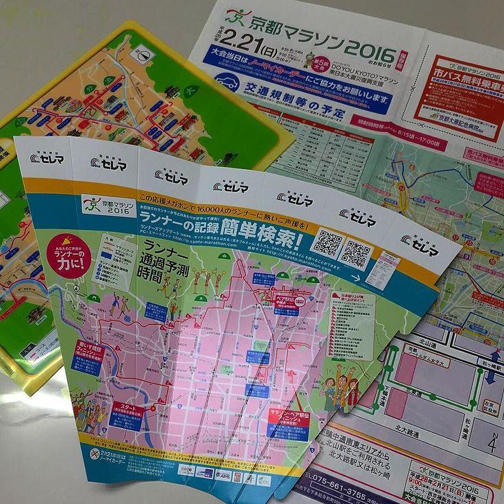 Сегодня утром в почтовом ящике обнаружил красочную папочку с буклетами и картами: напоминание о главном спортивном событии Киото - городском марафоне 21 февраля. Одна карта со штрихкодами для поиска смартфоном информации об участниках - даже сворачивается в дудку для ободряющих выкриков! #спорт #Киото #Япония #марафон #бег #февраль #офис #работа #движение #парковки #туризм #болельщики