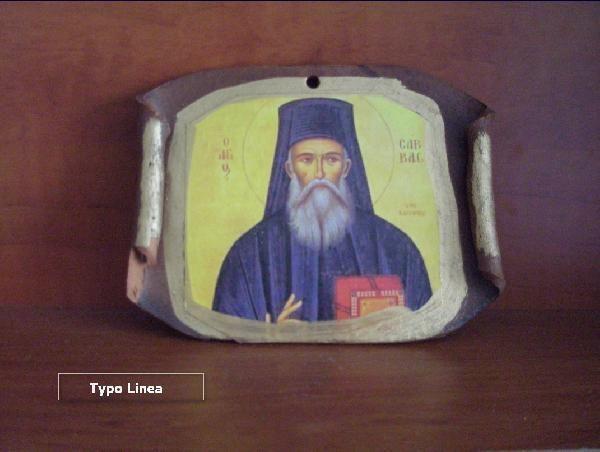 Μπομπονιέρα βάπτισης εικόνα Αγίου Σάββα πάπυρος οριζόντιος καλή τιμή
