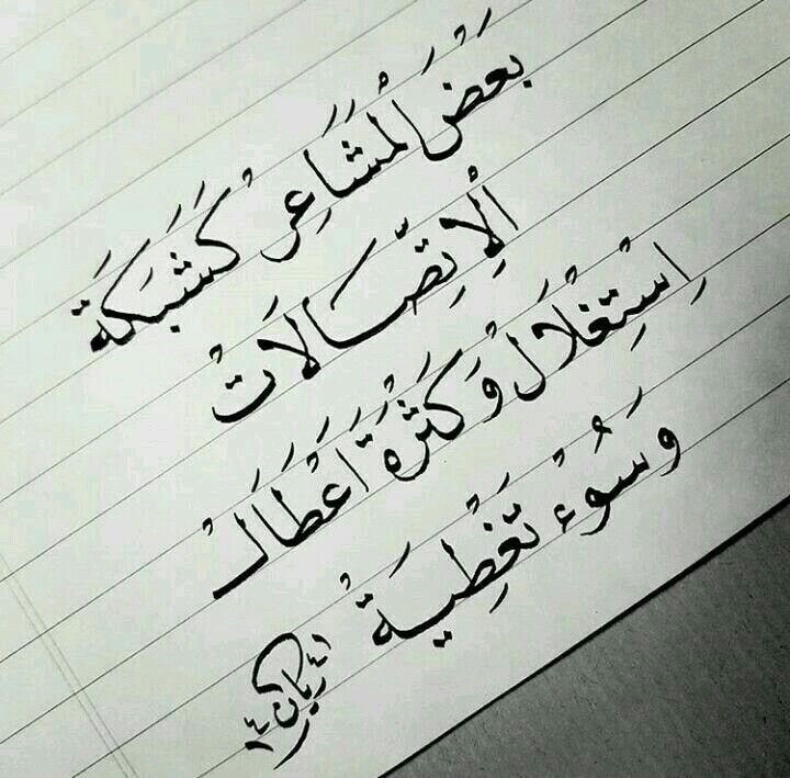 بعض المشاعر كشبكة الإتصالات إستغلال وكثرة أعطال وسوء تغطية Arabic Words Poetry Quotes Quotes