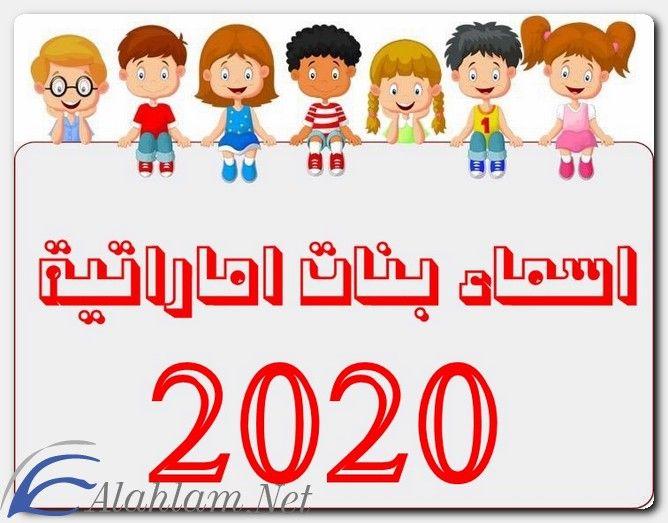 اسماء بنات إماراتية 2020 حديثة اسماء إماراتية اسماء بنات اسماء بنات إماراتية اسماء بنات اسلامية Family Guy Character Fictional Characters