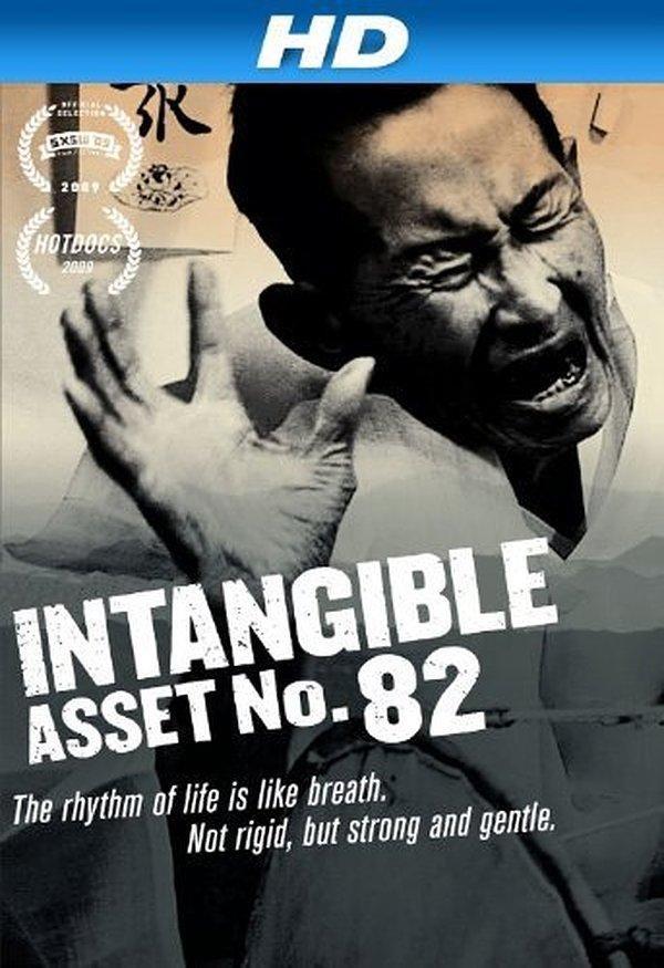 Intangible Asset No. 82 (2008)