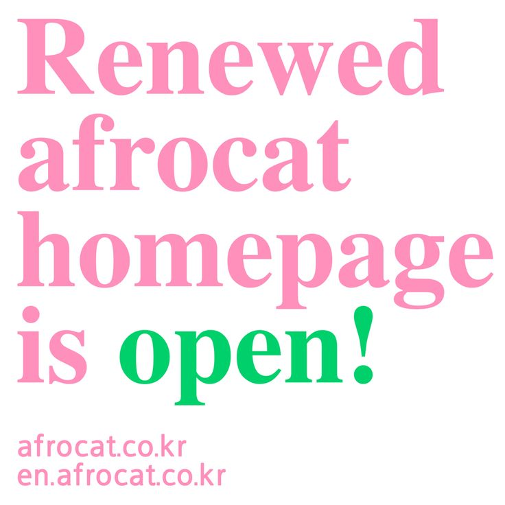 Afrocat homepage renewal open! It became prettier and easier, and most of all, English version is made with overseas delivery available. Friends from abroad~ please meet our original paper doll mate.❤ Thank you!  www.afrocat.co.kr