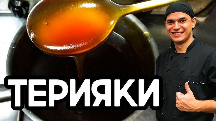 Соус терияки. Очень вкусный соус для суши,роллов и лапши ВОК. - YouTube