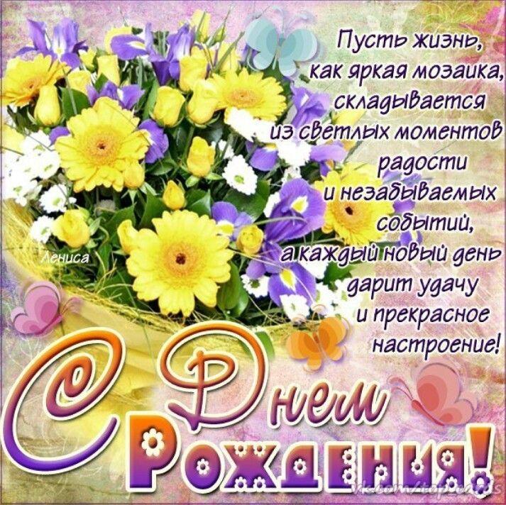 Мира добра, открытка с днем рождения ирине александровне
