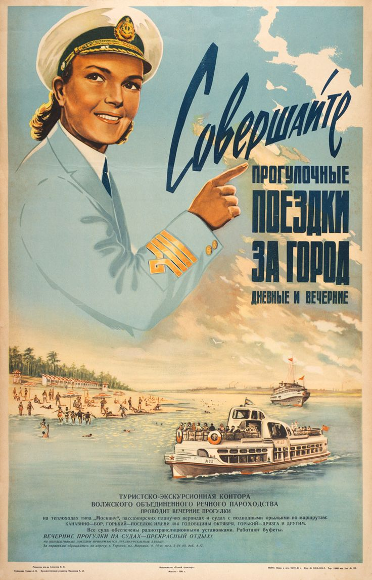 """1961. Художник А. Сонин. М., изд. """"Речной транспорт"""", 1961 г."""