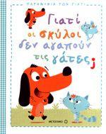 """Εδώ και πολύ καιρό οι σκύλοι και οι γάτες ζούσαν όλοι μαζί! Αλλά αυτό συνέβαινε πριν ο Μαρσό, το μικρό κουτάβι, αποφασίσει να βοηθήσει τη Μαργκερίτ, τη γατούλα, να πιάσει ποντίκια... Ιστορίες γεμάτες χιούμορ και ποίηση που δίνουν απαντήσεις σε όλα τα """"γιατί"""" των μικρών παιδιών! (Από την παρουσίαση στο οπισθόφυλλο του βιβλίου)"""