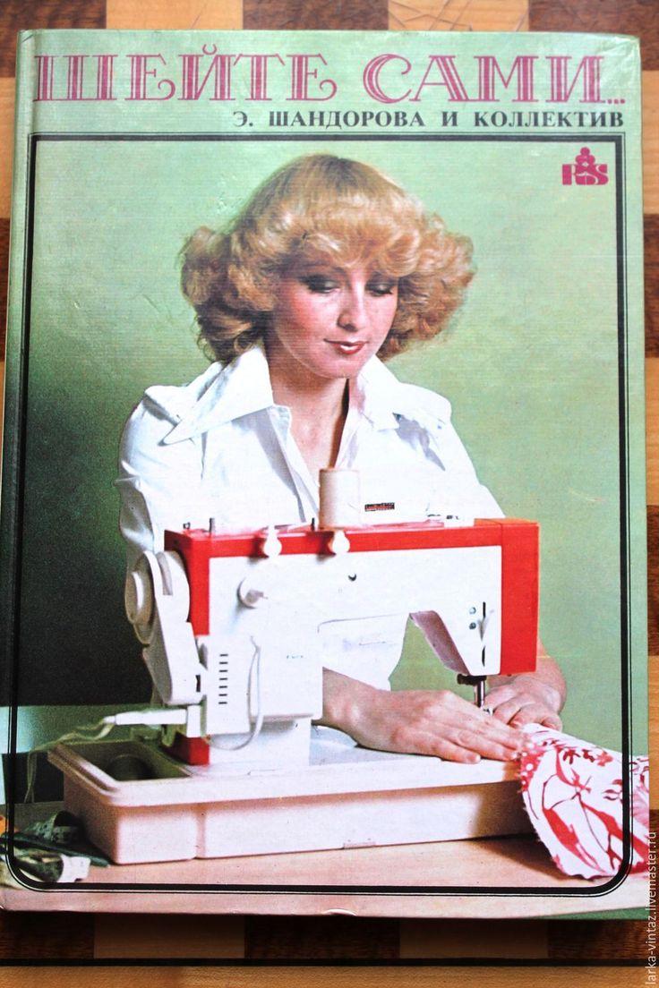 Купить Книга Шейте сами, 80 -е годы - комбинированный, книга, книги ссср