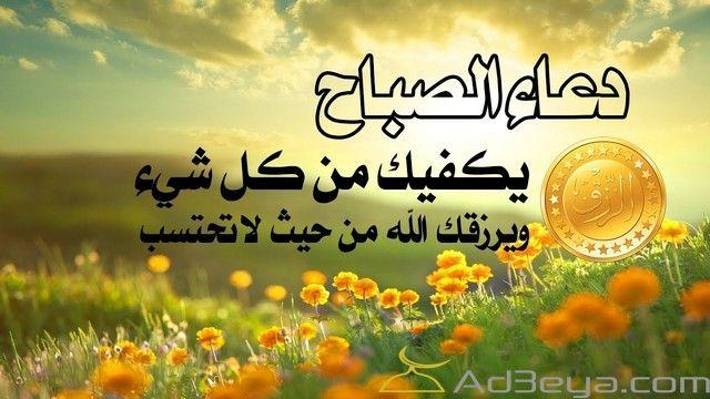 بوستات رسائل دعاء الصباح للاصدقاء ادعية الصباح ادعية جميلة فى الصباح ادعية صباحية للاصدقاء Islamic Quotes Wallpaper Wallpaper Quotes Morning Prayers