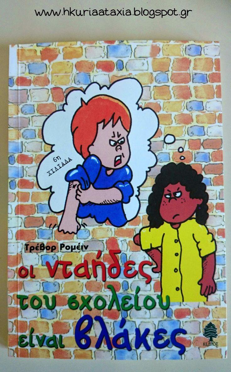 Οι νταήδες του σχολείου είναι βλάκες: Ένας οδηγός για παιδιά σχετικά με το σχολικό εκφοβισμό