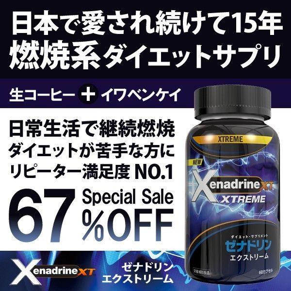 日本発売15周年記念セール開催中! 太りやすい方は、日々燃焼が大切です! ダイエットの基本「燃焼」で美ボディをGET