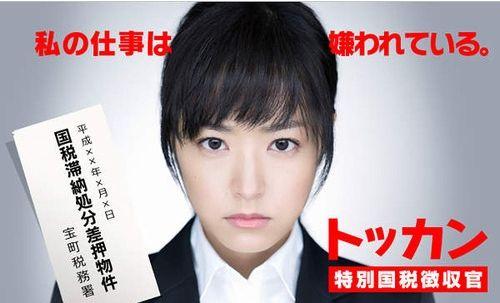 Tokkan ~ Inoue Mao