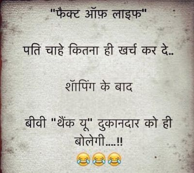 Shayari Urdu Images: Latest Sms Jokes 2016