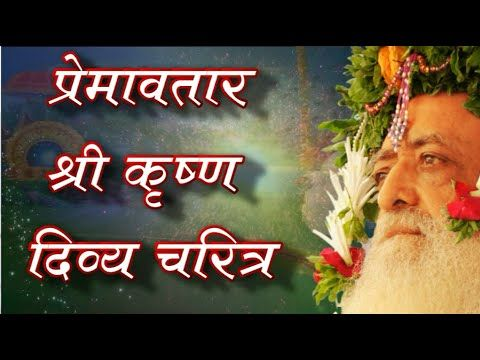 अवतार क्या है ? | Pujya Bapu