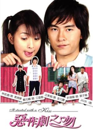 It started with a Kiss (Taiwanese Drama, 2005-06)  Ariel Lin and Joe Cheng :)