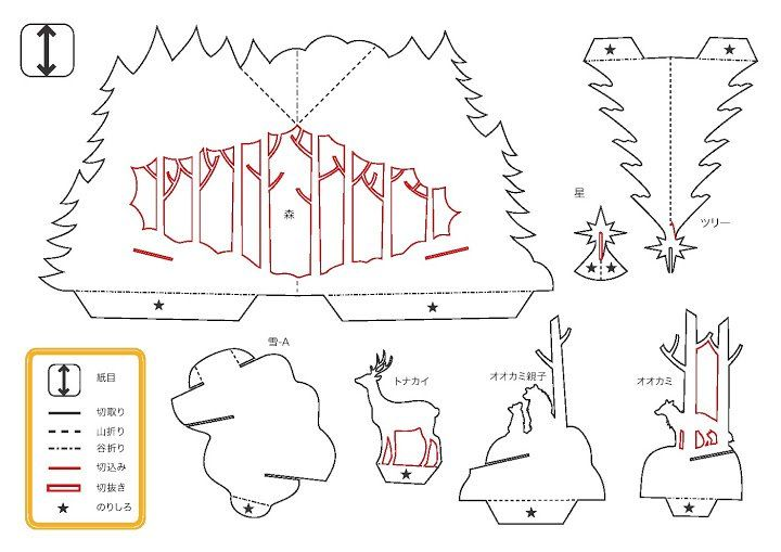 Christmas Diorama Assai Elle Picasa Web Albums On Stylowi Pl Paper Pop Pop Up Card Templates Paper Embroidery